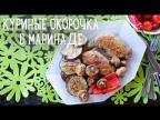 Куриные окорочка в имбирно-чесночном маринаде [Рецепты Bon Appetit]