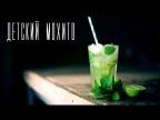 Детский мохито (безалкогольный) [Напитки Cheers!]