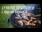 Куриные крылышки с соусом барбекю [Рецепты Bon Appetit]
