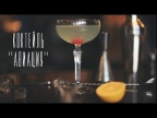 "Коктейль ""Авиация"" [Напитки Cheers!]"