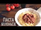 """Паста """"Болоньезе"""" [Рецепты Bon Appetit]"""