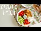 Салат с нутом [Рецепты Bon Appetit]