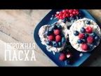 Творожная пасха [Рецепты Bon Appetit]