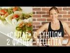 2 фитнес рецепта с тунцом: салат и огуречные роллы [Салат]