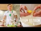 Фитнес-рецепты с яичным белком [Салат]