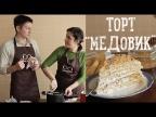 """Торт """"Медовик"""" [Рецепты Bon Appetit]"""
