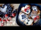 Бельгийские вафли [Рецепты Bon Appetit]