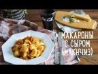 """Макароны с сыром """"мак'н'чиз"""" [Рецепт Bon Appetit]"""
