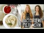 Настоящие пельмени [Рецепты Bon Appetit]