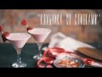 """Коктейль """"Клубника со сливками"""" к 14 февраля [Напитки Cheers!]"""