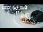 Шоколадный фондан за 15 минут [Рецепты Bon Appetit]