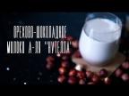 Орехово-шоколадное молоко [Рецепты Bon Appetit]