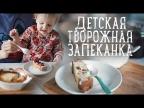 Детская творожная запеканка [Рецепты Bon Appetit]