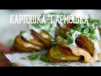 Картошка-гармошка [Рецепты Bon Appetit]