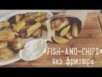 """""""Фиш-энд-чипс"""" без фритюра - Рыба в кляре с жареной картошкой [Рецепты Bon Appetit]"""