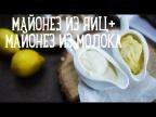 Майонез из яиц майонез из молока [Рецепты Bon Appetit]
