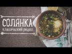 Мясная солянка [Рецепты Bon Appetit]