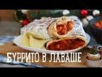 Буррито в лаваше [Рецепты Bon Appetit]