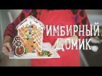 Имбирный домик из печенья [Рецепты Bon Appetit]