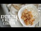 Креветки в медовой глазури [Рецепты Bon Appetit]