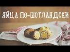 Яйца по-шотландски [Рецепты Bon Appetit]