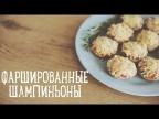 Фаршированные шампиньоны [Рецепты Bon Appetit]