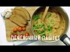 Намазка на хлеб (паштет) [Рецепты Bon Appetit]