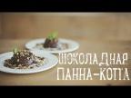 Панна-котта [Рецепты Bon Appetit]