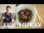 """Сделай сам"" Курица Терияки с рисом и овощами [Рецепты Bon Appetit]"