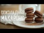 Макаронс / Макаруны [Рецепты Bon Appetit]
