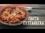 "Паста ""Путтанеска"" [Рецепты Bon Appetit]"
