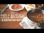 Суп с фасолью и копченым мясом [Рецепты Bon Appetit]