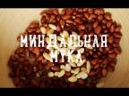 Миндальная мука [Рецепты Bon Appetit]