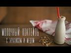 Молочный коктейль с арахисом [Напитки Cheers!]