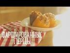 Фаршированные перцы [Рецепты Bon Appetit]