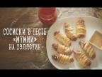"""Сосиски в тесте """"Мумии"""" на Хэллоуин [Рецепты Bon Appetit]"""