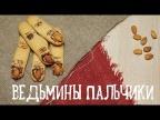 """Печенье """"Ведьмины пальчики"""" к Хэллоуину [Рецепты Bon Appetit]"""