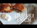 Блинчики с мясом [Рецепты Bon Appetit]