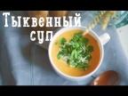 Тыквенный крем-суп [Bon Appetit]