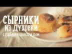 Сырники из духовки [Рецепты Bon Appetit]