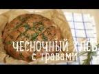 Чесночный хлеб с травами [Рецепты Bon Appetit]