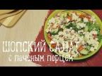 Шопский салат [Рецепты Bon Appetit]
