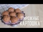 Рецепт пирожного «Картошка»   Делаем пирожное в домашних условиях вместе с [Рецепты Bon Appetit]