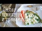 Омлет со шпинатом и грибами [Рецепты Bon Appétit]