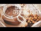 Шоколадно-ореховая паста [Рецепты Bon Appetit]