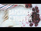 Вареники с вишней [Рецепты Bon Appetit]