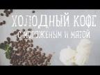 Холодный кофе [Рецепты Bon Appetit]