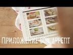 Приложение Рецепты Bon Appetit для iPad [Рецепты Bon Appetit]