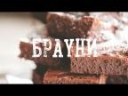 Брауни [Рецепты Bon Appetit]