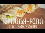 Тортилья-ролл с ветчиной и сыром [Рецепты Bon Appetit]